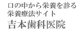 香川県でオーソモレキュラー栄養療法サプリメント|口腔内から栄養状態を診る歯科|高松市の吉本歯科医院|頭痛,肩こり,めまい,更年期,冷え症,口内炎,ドライマウス,ご相談