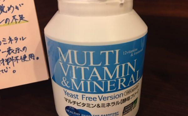 マルチビタミン|香川県の吉本歯科医院